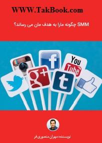 دانلود کتاب SMM چگونه ما را به هدفمان میرساند