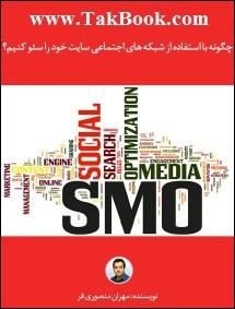 دانلود کتاب چگونه با شبکه های اجتماعی سایتمان را سئو کنیم