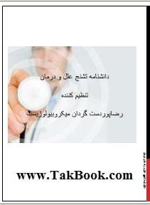 دانلود کتاب دانشنامه تشنج _علل و درمان