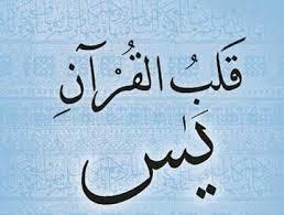 درباره قلب قرآن چه می دانید ؟