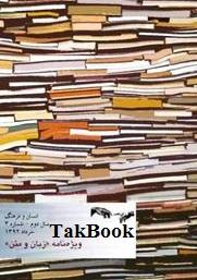 دانلود کتاب ویژه نامه زبان و متن