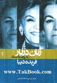 دانلود کتاب زنان دربار به روایت اسناد