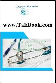 دانلود کتاب دانشنامه اختلالات آسیب بویایی