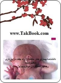 دانلود کتاب بیماریهای منتقله از راه جفت در بارداری