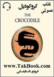 دانلود کتاب صوتی کروکودیل