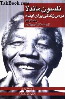 دانلود کتاب نلسون ماندلا _ درس زندگی برای آینده