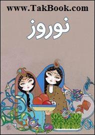 دانلود کتاب نوروز _ آداب و رسوم ایرانیان