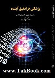 دانلود کتاب پزشکی فرادقیق آینده