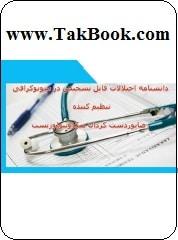دانلود کتاب دانشنامه اختلالات قابل تشخیص در سونوگرافی