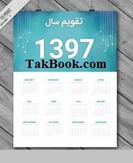 دانلود تقویم رسمی سال 1397