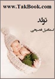 دانلود کتاب داستان کوتاه تولد