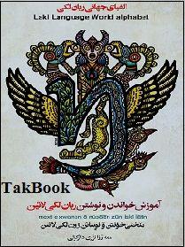 دانلود کتاب الفبای جهانی زبان لکی
