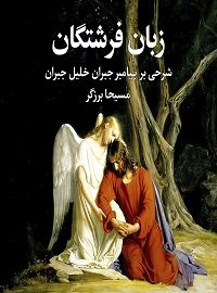 دانلود کتاب صوتی زبان فرشتگان