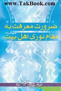 دانلود کتاب ضرورت معرفت به مقام نوری اهلبیت