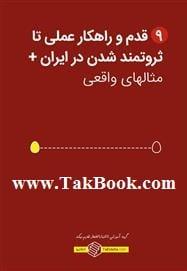 دانلود کتاب 9 قدم تا ثروتمند شدن در ایران