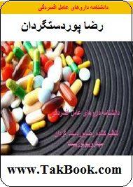 دانلود کتاب دانشنامه داروهای عامل افسردگی