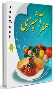 دانلود کتاب اندروید هنر آشپزی