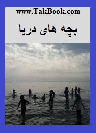 دانلود کتاب رمان کوتاه بچه های دریا