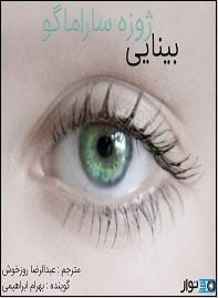 دانلود کتاب صوتی بینایی