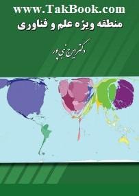 دانلود کتاب منطقه ویژه علم و فناوری