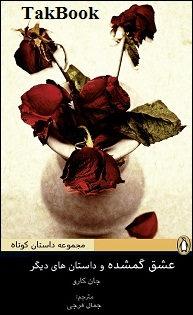 دانلود کتاب عشق گمشده و داستان های دیگر
