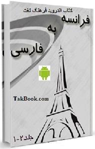 دانلود کتاب اندروید فرهنگ لغت فرانسه به فارسی