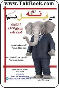 دانلود کتاب نه من فیل نیستم