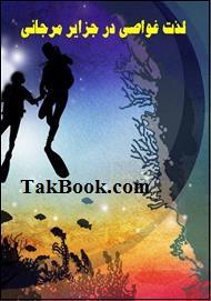 دانلود کتاب لذت غواصی در جزایر مرجانی