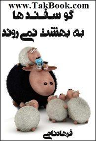 دانلود کتاب گوسفندها به بهشت نمی روند