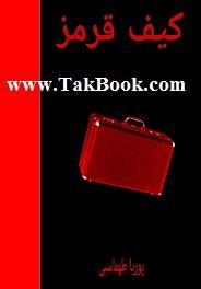 دانلود کتاب داستان کوتاه کیف قرمز