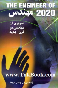 دانلود کتاب مهندس 2020