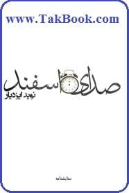 دانلود نمایشنامه صدای اسفند
