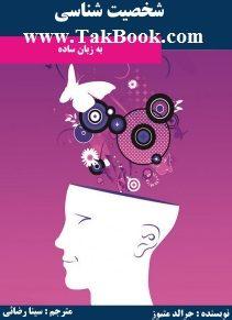 دانلود کتاب شخصیت شناسی به زبان ساده
