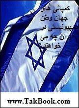 دانلود کتاب کمپانی جهان وطن صهیونیستی در ایران چه می خواهند؟