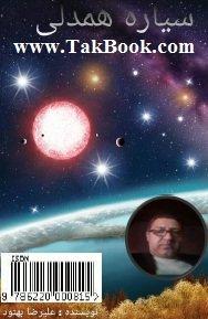 دانلود کتاب رمان سیاره همدلی
