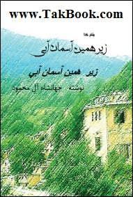 دانلود کتاب زیر همین آسمان آبی