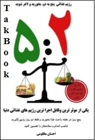 دانلود کتاب رژیم غذایی پنج به دو _ بخورید و لاغر شوید