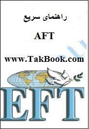 دانلود کتاب راهنمای سریع تکنیک رهایی ذهن AFT