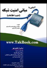 دانلود کتاب آشنایی با مبانی امنیت شبکه