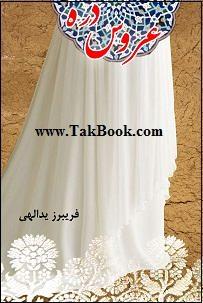 دانلود کتاب رمان عروس دره