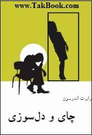 دانلود کتاب نمایشنامه چای و دل سوزی