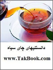 دانلود کتاب دانستنی های چای سیاه