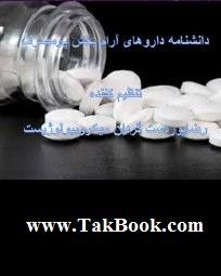 دانلود کتاب دانشنامه داروهای آرام بخش پر مصرف