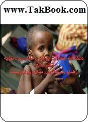دانلود کتاب دانشنامه اختلالات زمینه ساز سوء تغذیه