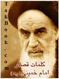 دانلود کتاب کلمات قصار امام خمینی