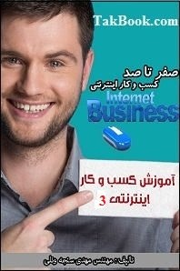 دانلود کتاب صفر تا صد کسب و کار اینترنتی 3
