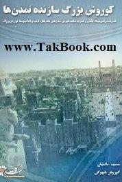 دانلود کتاب کورش بزرگ سازنده تمدن ها