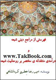 دانلود کتاب فهرستی از مراجع دینی شیعه