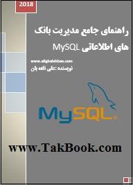 دانلود کتاب راهنمای جامع مدیریت بانک های اطلاعاتی MYSQL