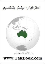 دانلود کتاب استرالیا را بیشتر بشناسیم